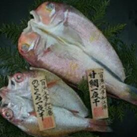 【ふるさと納税】 あまだい アカムツ ノドグロ B066 「一日漁」甘鯛・のどぐろ一夜干