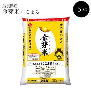 【ふるさと納税】BG無洗米 金芽米にこまる 5kg