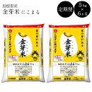 【ふるさと納税】米無洗米BG無洗米きぬ/コシ食べくらべ(合計10kg)