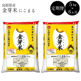 【ふるさと納税】BG無洗米[定期]金芽米にこまる 5kg×6ヵ月 米 無洗米 定期 島根県