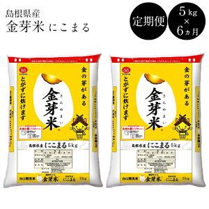 【ふるさと納税】BG無洗米[定期便]金芽米にこまる 5kg×6ヵ月 米 無洗米 定期 島根県
