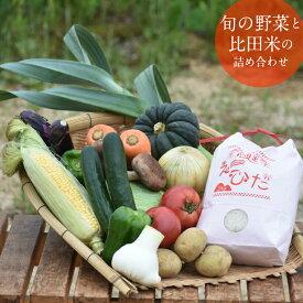 【ふるさと納税】旬の野菜と比田米の詰め合わせセット 令和2年産 新米