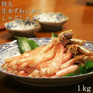 【ふるさと納税】特大生ずわいがに しゃぶしゃぶ 1kg かに カニ 蟹 鍋 刺身 天ぷら かにしゃぶ ズワイガニ ポーション 冷凍配送