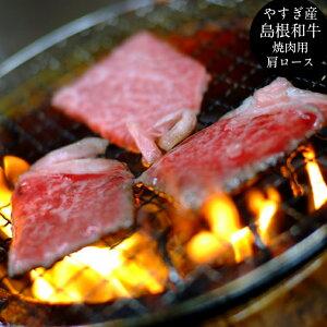 【ふるさと納税】 やすぎ産 島根和牛 肩ロース焼肉用450g