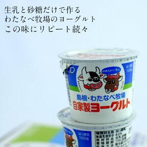 【ふるさと納税】わたなべ牧場のヨーグルトセット 乳製品 新生活 新生活応援