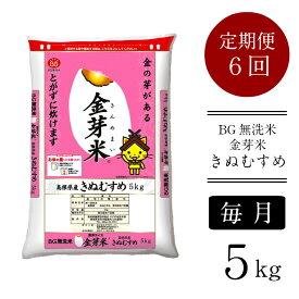 【ふるさと納税】定期便 米 BG無洗米 金芽米 きぬむすめ 5kg×6ヵ月 島根県 令和2年産 新米