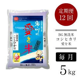 【ふるさと納税】定期便 米 BG無洗米 コシヒカリ 5kg×12ヵ月 島根県 令和2年産 新米