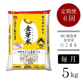 【ふるさと納税】定期便 米 BG無洗米 金芽米 にこまる 5kg×6ヵ月 島根県 令和2年産