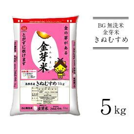 【ふるさと納税】米 BG無洗米 金芽米 きぬむすめ 5kg 島根県 令和2年産 新米 新生活 新生活応援