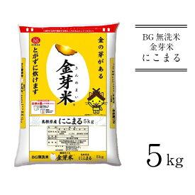 【ふるさと納税】米 BG無洗米 金芽米 にこまる 5kg 島根県 令和2年産 新生活 新生活応援