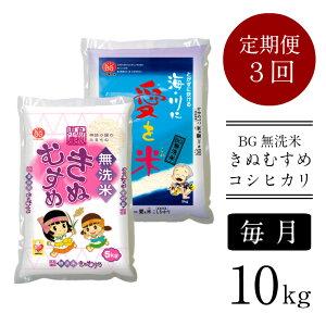 【ふるさと納税】定期便 米 BG無洗米 きぬむすめ コシヒカリ 10kg×3ヵ月 食べ比べ 島根県 令和2年産 新米