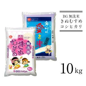【ふるさと納税】米 BG無洗米 きぬむすめ コシヒカリ 10kg 食べ比べ 島根県 令和2年産 新米