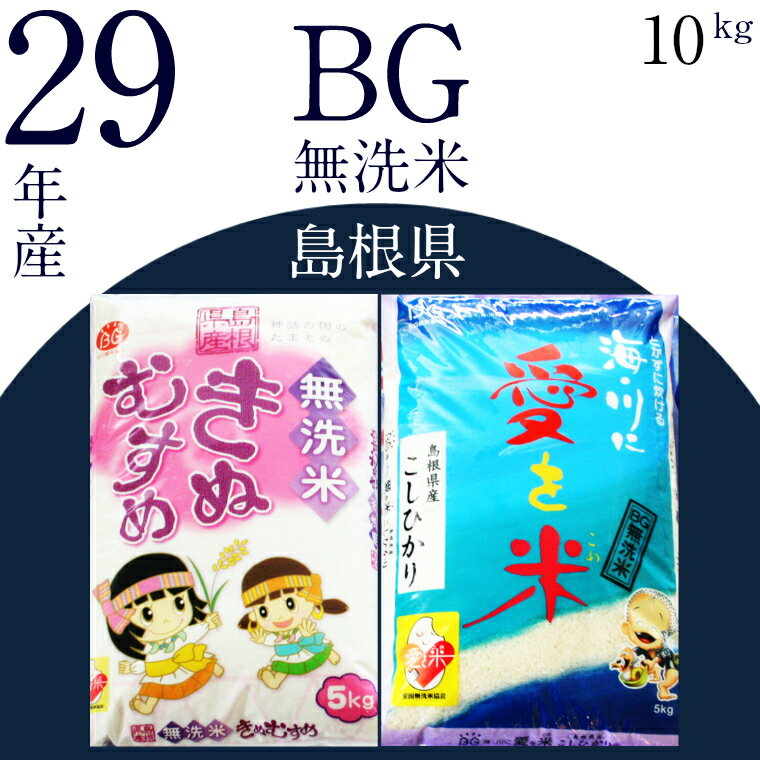 【ふるさと納税】BG無洗米10kg 米 無洗米 島根県 BG無洗米 コシヒカリ きぬむすめ
