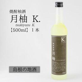 【ふるさと納税】吉田酒造 焼酎柚酒「月柚K.」(500ml) 島根の地酒 ゆず酒 リキュール