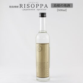 【ふるさと納税】本格焼酎「RISOPPA-リゾッパ-」(500ml) 酒 粕取焼酎 島根 地酒