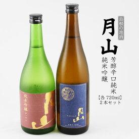 【ふるさと納税】月山 純米吟醸&月山 芳醇辛口純米酒セット 島根の地酒 日本酒