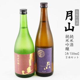 【ふるさと納税】月山 純米吟醸&月山 純米酒セット 島根の地酒 日本酒