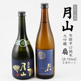 【ふるさと納税】月山 大吟醸&月山 芳醇辛口純米酒セット 島根の地酒 日本酒