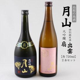 【ふるさと納税】月山 大吟醸&特別純米「出雲」セット 島根の地酒 日本酒