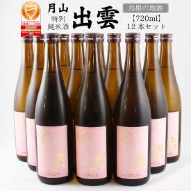 【ふるさと納税】 月山特別純米酒[出雲] 720ml (1ケース・12本) 月山 出雲 純米酒 日本酒 酒