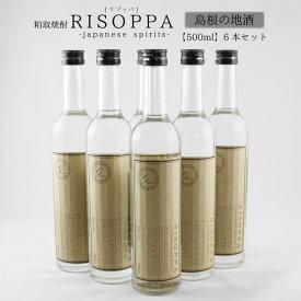 【ふるさと納税】本格焼酎「RISOPPA-リゾッパ-」(500ml)×6本セット 酒 粕取焼酎 島根 地酒