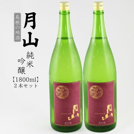 【ふるさと納税】 月山 純米吟醸(1,800ml)×2本セット 島根の地酒 日本酒