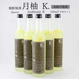 【ふるさと納税】吉田酒造 焼酎柚酒「月柚K.」(500ml)×6本セット 島根の地酒 ゆず酒 リキュール