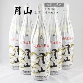 【ふるさと納税】月山 上撰(1,800ml)×6本セット 島根の地酒 日本酒