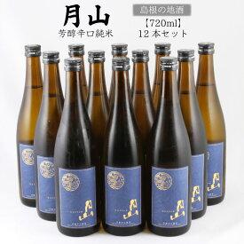 【ふるさと納税】 月山芳醇辛口純米酒 720ml (1ケース・12本) 月山 辛口 純米酒 日本酒 酒