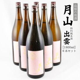 【ふるさと納税】 月山特別純米酒[出雲] 1800ml (1ケース・6本) 月山 出雲 純米酒 日本酒 酒