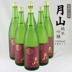 【ふるさと納税】 月山 純米吟醸(1,800ml)×6本セット 島根の地酒 日本酒