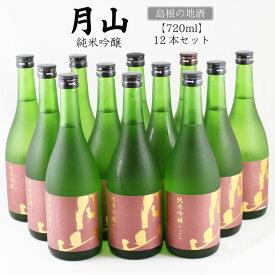 【ふるさと納税】 月山 純米吟醸(720ml)×12本セット 島根の地酒 日本酒