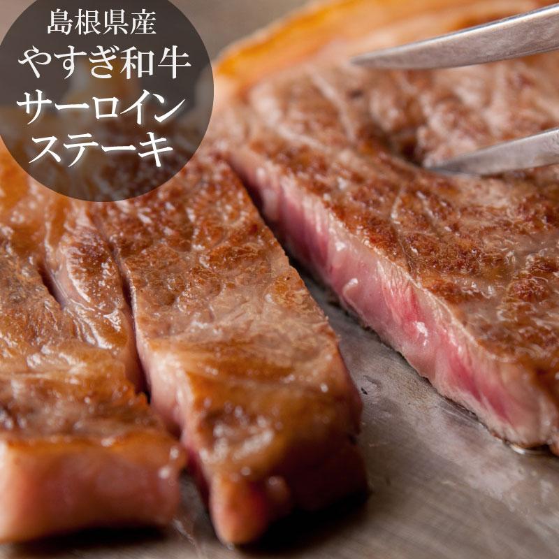 【ふるさと納税】島根県産やすぎ和牛サーロインステーキ 190g×3枚