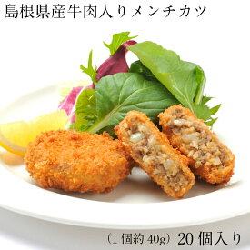 【ふるさと納税】島根県産牛肉入りメンチカツ(40g×20個)