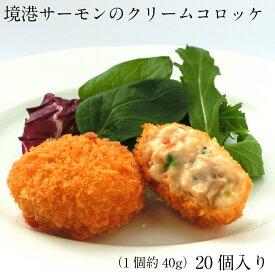 【ふるさと納税】境港サーモンのクリームコロッケ(40g×20個)