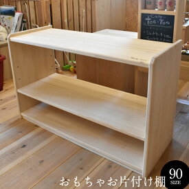 【ふるさと納税】おもちゃお片付け棚 90 木工製品