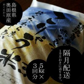 【ふるさと納税】 米 こりゃう米(まい)5kg×3回 隔月 定期便