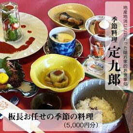 【ふるさと納税】 定九郎 「板長お任せの季節の料理」5,000円分