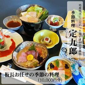 【ふるさと納税】 定九郎 「板長お任せの季節の料理」 10,000円分