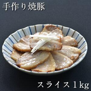 【ふるさと納税】手作り焼豚バラスライス 1Kg[手作り 焼豚 チャーシュー]