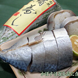 【ふるさと納税】石州特大鯖寿司 ※納品日指定と午前配達不可となります。 【お寿司】