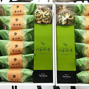 【ふるさと納税】桑抹茶の焼菓子詰め合わせB 【お菓子・スイーツ】