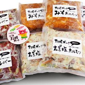 【ふるさと納税】まる姫ポーク ホルモンセット 【お肉・豚肉】