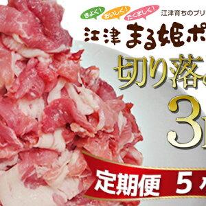 【ふるさと納税】まる姫ポーク 切り落とし 3kg 定期便【5ヶ月】 【定期便・お肉・牛肉・豚肉】