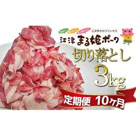 【ふるさと納税】【10ヶ月定期便】まる姫ポーク 切り落とし 約3kg(300g×10パック) 【定期便・お肉・牛肉・豚肉】