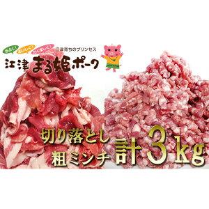 【ふるさと納税】まる姫ポーク 切り落とし1.5kgと粗ミンチ1.5kg 合計3kg 【お肉・牛肉・豚肉】