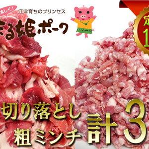 【ふるさと納税】まる姫ポーク 切り落とし1.5kgと粗ミンチ1.5kg 合計3kg 定期便【10ヶ月】 ※お届け開始は2021年5月からとなります。 【定期便・お肉・牛肉・豚肉】 お届け:※定期便