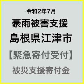 【ふるさと納税】【令和2年7月 豪雨災害支援緊急寄附受付】島根県江津市災害応援寄附金(返礼品はありません)