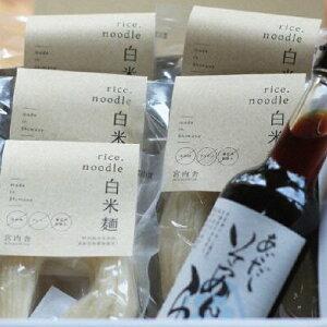 【ふるさと納税】白米麺とあごだし麺つゆセット 【麺類・米粉・グルテンフリー・詰め合わせ】