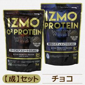 【ふるさと納税】IZMOプロテイン【成】セット(チョコ)